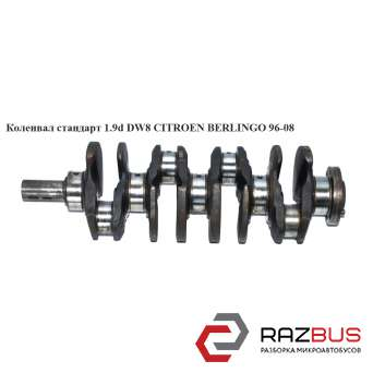 Коленвал стандарт 1.9D (DW8) CITROEN BERLINGO M59 2003-2008г CITROEN BERLINGO M59 2003-2008г