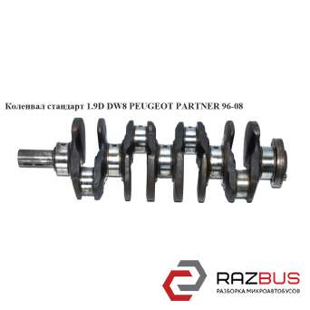 Коленвал стандарт 1.9D DW8 CITROEN BERLINGO M59 2003-2008г CITROEN BERLINGO M59 2003-2008г