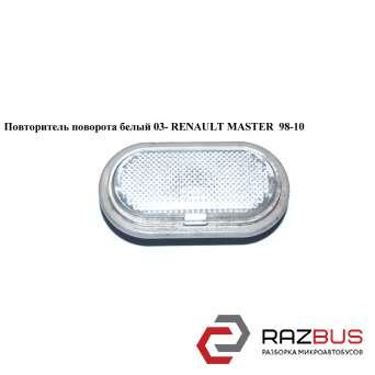 Повторитель поворота белый RENAULT MASTER III 2003-2010г