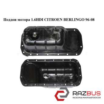 Поддон мотора 1.6HDI CITROEN BERLINGO M59 2003-2008г