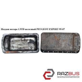 Поддон мотора 1.9TD желез. PEUGEOT EXPERT 1995-2004г