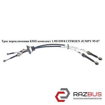 Трос переключения КПП комплект 1.9D DW8 FIAT SCUDO 1995-2004г