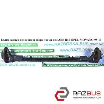 Балка задней подвески в сборе диски под ABS R16 NISSAN INTERSTAR 2003-2010г NISSAN INTERSTAR 2003-2010г