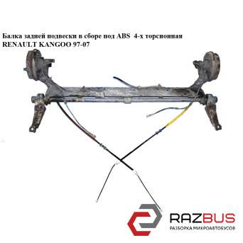 Балка задней подвески в сборе диски под ABS 4-х торсионная RENAULT KANGOO 1997-2007г