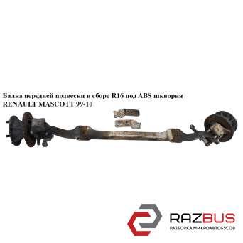 Балка передней подвески в сборе R16 под ABS шкворня RENAULT MASCOTT 2004-2010г