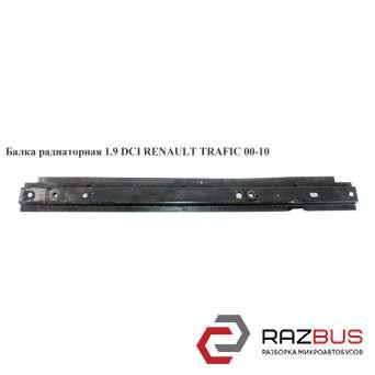 Балка радиаторная 1.9 DCI 2.0 16V, 2.0DCI -06 RENAULT TRAFIC 2000-2014г RENAULT TRAFIC 2000-2014г