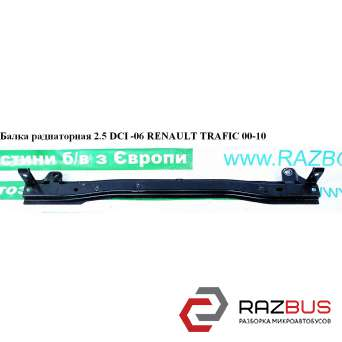 Балка радиаторная 2.5DCI -06 RENAULT TRAFIC 2000-2014г RENAULT TRAFIC 2000-2014г
