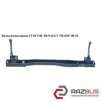 Балка радиаторная 2.0 DCI 2.5DCI 06- RENAULT TRAFIC 2000-2014г RENAULT TRAFIC 2000-2014г