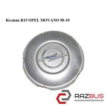 Колпак R15 OPEL MOVANO 1998-2003г