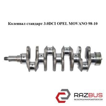 Коленвал стандарт 3.0DCI OPEL MOVANO 2003-2010г OPEL MOVANO 2003-2010г