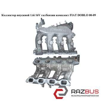 Коллектор впускной 1.6i 16V газ/бензин комплект FIAT DOBLO 2000-2005г FIAT DOBLO 2000-2005г