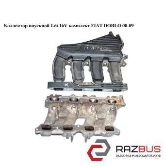 Коллектор впускной 1.6i 16V комплект FIAT DOBLO 2000-2005г FIAT DOBLO 2000-2005г