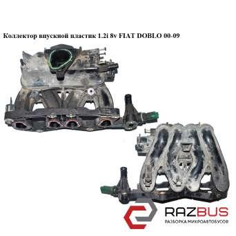 Коллектор впускной пластик 1.2i 8v FIAT DOBLO 2000-2005г FIAT DOBLO 2000-2005г