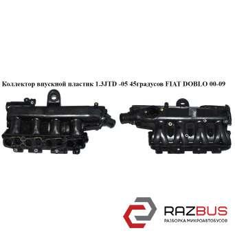 Коллектор впускной пластик 1.3JTD -05 45градусов FIAT DOBLO 2000-2005г FIAT DOBLO 2000-2005г
