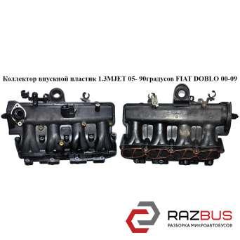 Коллектор впускной пластик 1.3MJET 05- 90градусов FIAT DOBLO 2000-2005г FIAT DOBLO 2000-2005г