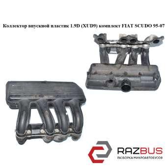 Коллектор впускной пластик 1.9D (XUD9) комплект FIAT SCUDO 1995-2004г FIAT SCUDO 1995-2004г