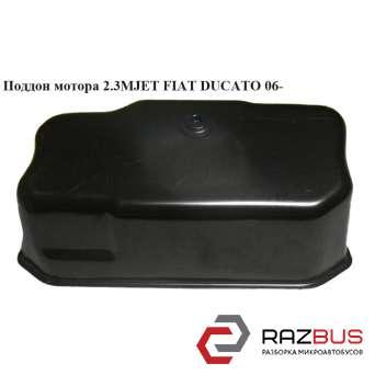 Поддон мотора 2.3MJET FIAT DUCATO 250 Кузов 2006-2014г