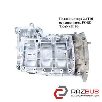 Поддон мотора 2.4TDI верхняя часть алюм. FORD TRANSIT 2000-2006г