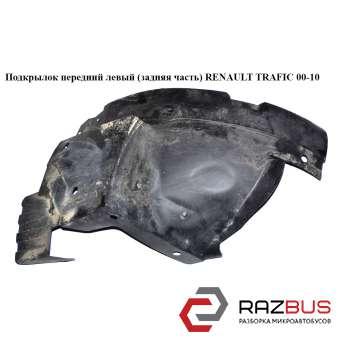 Подкрылок передний левый (задняя часть) RENAULT TRAFIC 2000-2014г