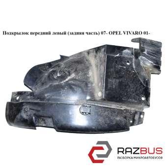 Подкрылок передний левый (задняя часть) 07- RENAULT TRAFIC 2000-2014г