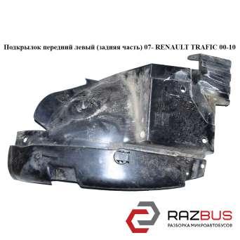 Подкрылок передний левый (задняя часть) 07- RENAULT TRAFIC 2000-2014г RENAULT TRAFIC 2000-2014г
