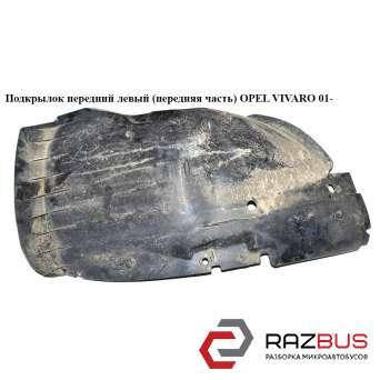 Подкрылок передний левый (передняя часть) RENAULT TRAFIC 2000-2014г