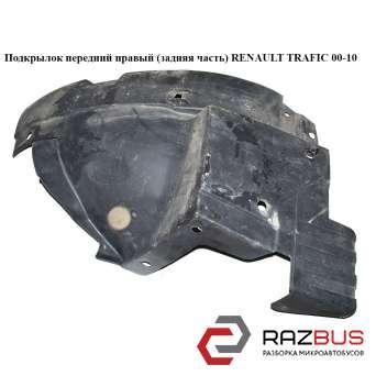 Подкрылок передний правый (задняя часть) RENAULT TRAFIC 2000-2014г