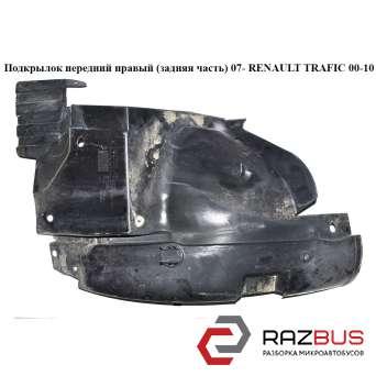 Подкрылок передний правый (задняя часть) 07- RENAULT TRAFIC 2000-2014г