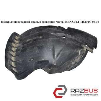 Подкрылок передний правый (передняя часть) RENAULT TRAFIC 2000-2014г