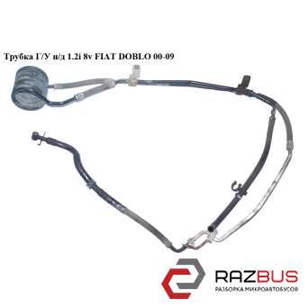 Трубка ГУ низкого давления 1.2i 8v FIAT DOBLO 2000-2005г FIAT DOBLO 2000-2005г