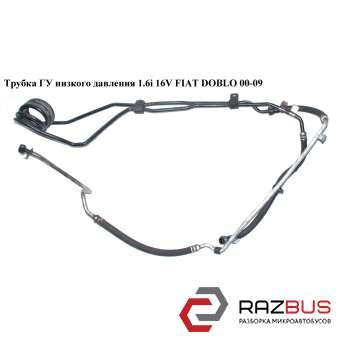 Трубка ГУ низкого давления 1.6i 16V FIAT DOBLO 2000-2005г
