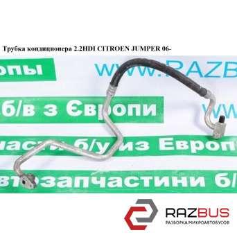 Трубка кондиционера 2.2HDI PEUGEOT BOXER III 2006-2014г