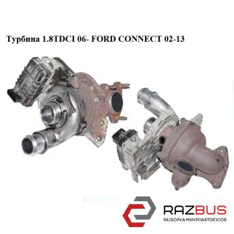 Турбина 1.8TDCI 06- FORD CONNECT 2002-2013г