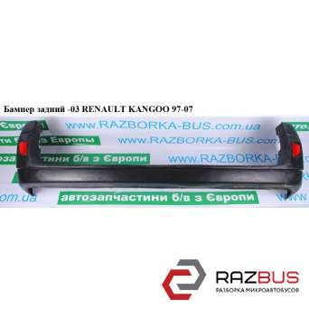 Бампер задний -03 RENAULT KANGOO 1997-2007г