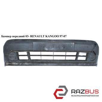 Бампер передний 03- RENAULT KANGOO 1997-2007г