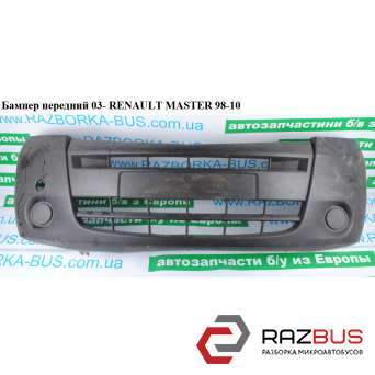 Бампер передний 03- RENAULT MASTER II 1998-2003г