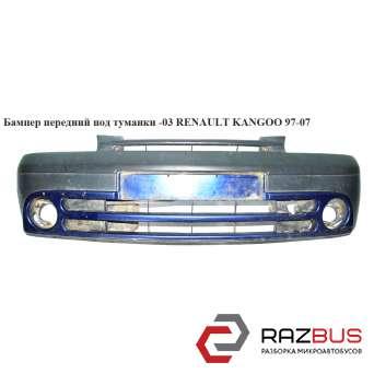 Бампер передний под туманки -03 NISSAN KUBISTAR 2003-2008г