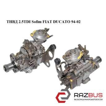 ТНВД 2.5TDI Sofim FIAT DUCATO 230 Кузов 1994-2002г