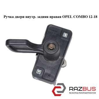 Ручка двери внутр. задняя правая OPEL COMBO 2001-2011г