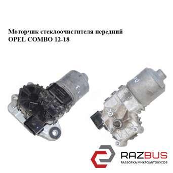 Моторчик стеклоочистителя передний OPEL COMBO 2001-2011г