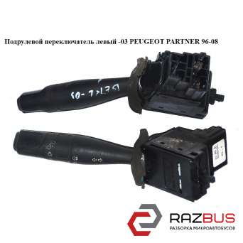 Подрулевой переключатель -03 PEUGEOT PARTNER M49 1996-2003г