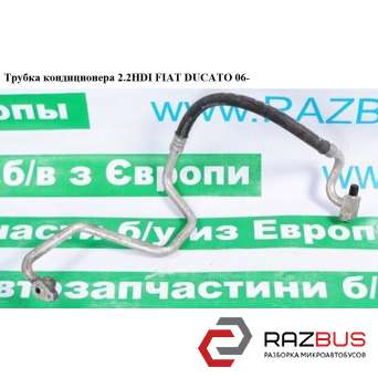 Трубка кондиционера 2.2HDI испаритель-компрессор PEUGEOT BOXER III 2006-2014г