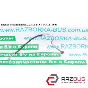 Трубка кондиционера 2.2HDI компрессор-радиатор PEUGEOT BOXER III 2006-2014г
