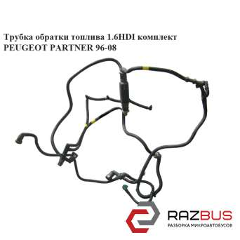 Трубка обратки топлива 1.6 HDI компл. PEUGEOT PARTNER M59 2003-2008г