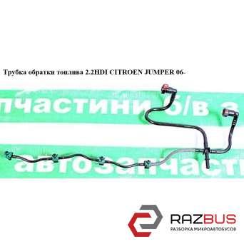 Трубка обратки топлива 2.2HDI PEUGEOT BOXER III 2006-2014г
