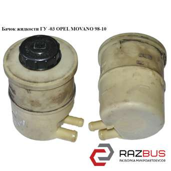 Бачок жидкости ГУ -03 NISSAN INTERSTAR 2003-2010г NISSAN INTERSTAR 2003-2010г