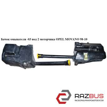 Бачок омывателя -03 под 2 моторчика OPEL MOVANO 1998-2003г