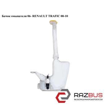 Бачок омывателя 06- RENAULT TRAFIC 2000-2014г RENAULT TRAFIC 2000-2014г
