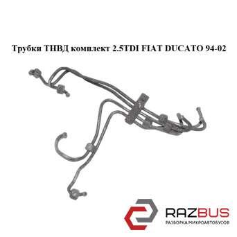 Трубки ТНВД комплект 2.5TDI FIAT DUCATO 230 Кузов 1994-2002г FIAT DUCATO 230 Кузов 1994-2002г