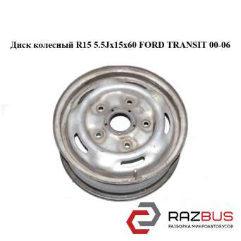 Диск колесный R15 5.5Jx15x60 FORD TRANSIT 2000-2006г FORD TRANSIT 2000-2006г